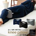 枕 膝枕 ひざまくら 足まくら 脚まくら ニーピロー Sleep Support Products まくら スリープテック お昼寝 おひるね まくら マクラ 横向き 横向き寝 足 コリ 寝姿勢 体位