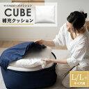 補充用 ビーズクッション Lサイズ L+サイズ 日本製 0.5mm マイクロビーズ CUBE 補充用ビーズ 補充ビーズ 補充 詰め替え 中材 中身 ビーズ クッション ソファ ビーズソファ 座椅子 背もたれ 大きい おうち時間 無地 北欧 おしゃれ かわいい ギフト プレゼント エムールライフ