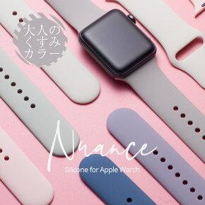 for Apple Watch SE 6 レディース 女性 かわいい アップルウォッチ用 バンド 大人のくすみカラー シリコン ラバー 38mm 40mm 42mm 44mm おしゃれ ニュアンスカラー