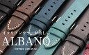 時計 ベルト イタリアンレザー バンド ALBANO(アルバーノ) 18mm 20mm ダニエルウェリントンにも