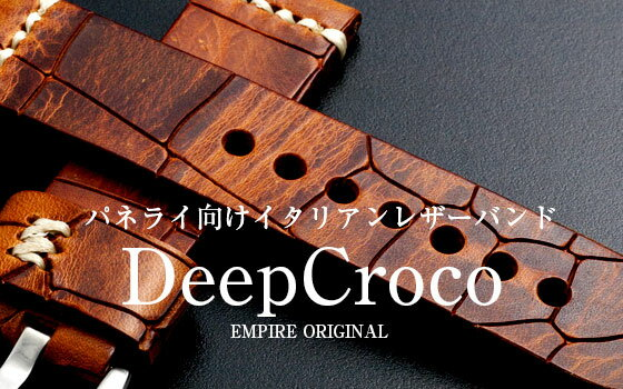 EMPIRE DeepCroco(ディープ・クロコ) 腕時計 ベルト 時計ベルト 腕時計ベルト 革 時計 ベルト パネライ向け ハンドメイド イタリアンレザー 本革 バンド 22mm 24mm