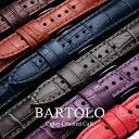 EMPIRE BARTOLO(バルトロ) 腕時計ベルト 時計ベルト 時計 ベルト カーフ レザー クロコ 本革 革 時計 バンド 18mm 20mm イージーク...