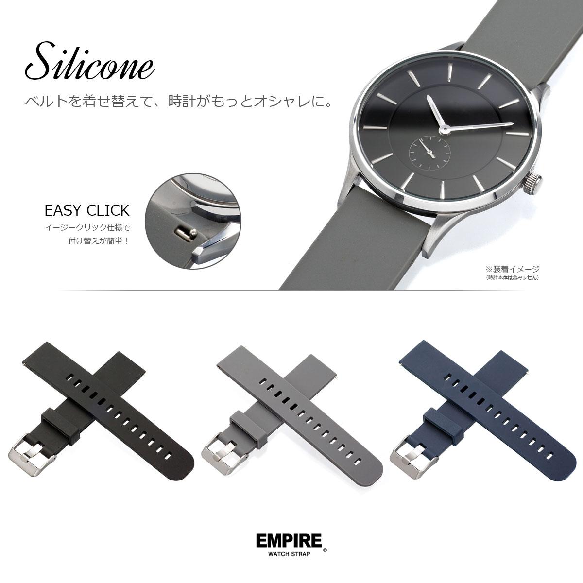 時計ベルト EMPIRE シリコン ラバー 腕時計 ベルト イージークリック バンド 時計ベルト 腕時計ベルト 時計 ベルト シリコンバンド シリコンベルト 18mm 20mm 22mm