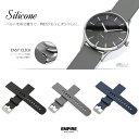時計ベルト 時計 ベルト 18mm 20mm 22mm EMPIRE シリコン ラバー 腕時計 ベルト イージークリック バンド 腕時計ベルト シリコンバンド シリコンベルト メンズ レディース 替えベルト