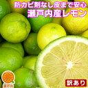 【買い回りに♪】瀬戸内産 国産レモン 1kg 訳あり【2品で...