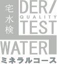 ★水質検査★ 宅配飲料水検査の宅水検(たくすいけん)    ...