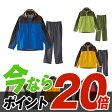 ポイント20倍!送料無料!ミズノ mizuno ベルグテックEX ストームセイバーV レインスーツ A2JG4A01メンズ レインウェア 雨具富士登山にも最適!