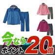 ポイント20倍!送料無料!ミズノ mizuno ベルグテックEX ストームセイバーV レインスーツ A2JG4C01レディース レインウェア 雨具富士登山にも最適!