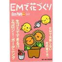 エコピュアmini(ミニ)Vol2 EMで花づくり