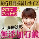 【送料無料】【初回お試し】★エミュール美容石鹸(フェイス・ボ...