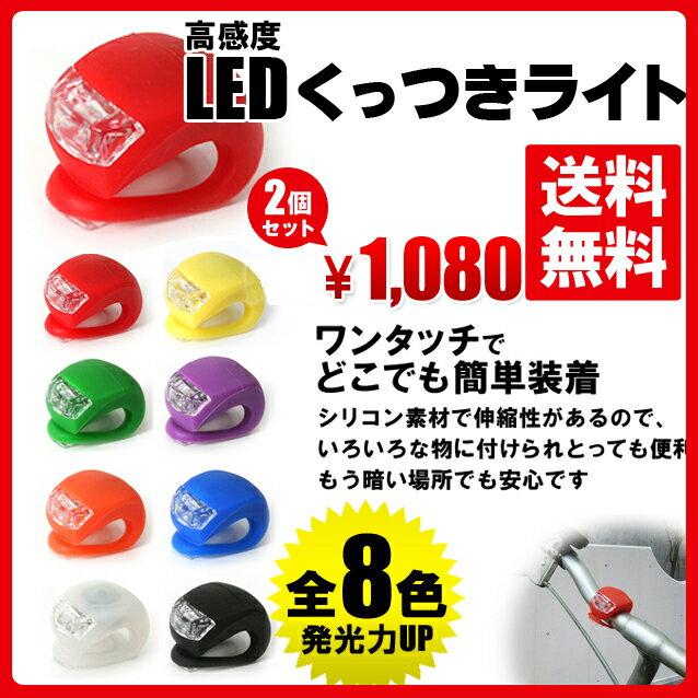 【送料無料】[LED 自転車 ライト2個セット ワンタッチで簡単取り付け]シリコンライト …...:emuwai2-shop:10000904
