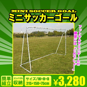 コンパクト ミニサッカーゴールセット サッカー フットサル ジュニア おもちゃ オモチャ