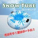 【送料無料】スノーツイスト ソリ 浮き輪 スノボ キッズ用/乗用そり/雪遊び