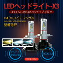 送料無料 LED ヘッドライト 車検対応 H4 Hi/Lo H8/H11 HB3/HB4 6500K 6000LM フォグランプ 兼用 PHILIPS LUXEOM ZESチップ採用 IP67 防水 スマートIC