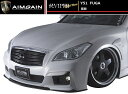 【M 039 s】フーガ Y51 前期(H21.11-H27.2)フロント バンパー / AIMGAIN エアロ // 日産 NISSAN FUGA Y51 KY51 KNY51 MC before / 純VIP GT FRONT BUMPER SPOILER