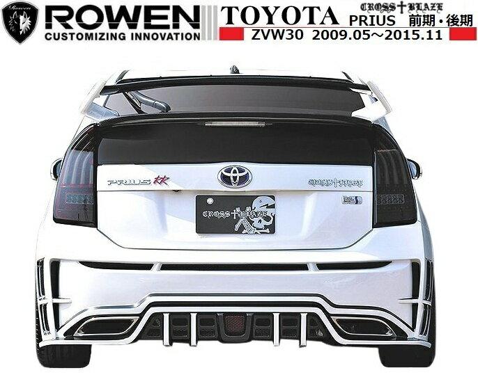 【M's】 トヨタ プリウス ZVW 30 前期・後期 リア バンパー Ver.II(マフラーレス仕様) / ROWEN ...