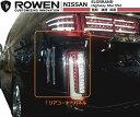 【M's】 エルグランド E52 リア コーナー パネル 前期・後期 共通 / ROWEN/ロエン エアロ // リヤ フェンダー 1N002D00 / 日産 NISSAN ELGRAND