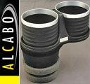 【M's】W221 ベンツ AMG Sクラス(2005y-2013y)ALCABO ドリンクホルダー(ブラック+リング)//アルカボ カップホルダー AL‐B112BS S350 S400 S500 S550 S600 S63 S65