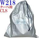 【M's】W218 ベンツ AMG CLSクラス/クーペ用(2011y-)純正品 ボディーカバー//正規品 ボディカバー C218 CLS220 CLS350 CLS400 CLS550 CLS63