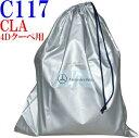 【M's】W117 ベンツ AMG CLAクラス 4ドアクーペ用(2013y-)純正品 ボディカバー//正規品 アウター ボディーカバー C117 CLA180 CLA250 CLA45