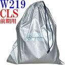 【M's】W219 ベンツ AMG CLSクラス 前期用(2005y-2006y)純正品 アウターボディカバー//正規品 ボディーカバー CLS350 CLS500 CLS55 M2196001200MM
