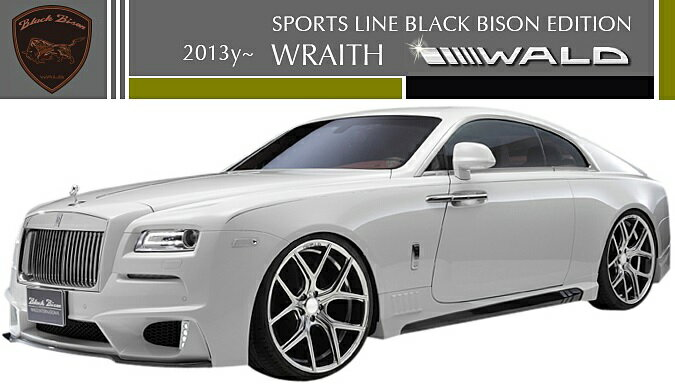 【M's】ロールスロイス レイス(2013y-)WALD BLACK BISON フルエアロ 4点キット//FRP製 Rolls-Royce Wraith クーペ ヴァルド スポーツライン ブラックバイソン エディション 新品