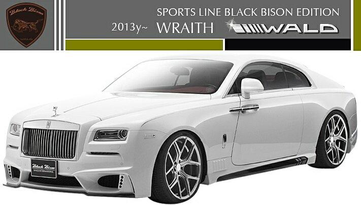 【M's】ロールスロイス レイス(2013y-)WALD BLACK BISON フルエアロ 3点キット//FRP製+一部ウェットカーボン仕様 Rolls-Royce Wraith クーペ ヴァルド スポーツライン ブラックバイソン エディション 新品
