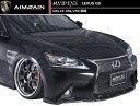 【M's】LEXUS GS F sport 10 系 前期(H24.1-H27.10)フロント アンダー スポイラー カーボン / AIMGAIN エアロ // レクサス GS 250 350 450h / 純VIP EXE front under spoiler