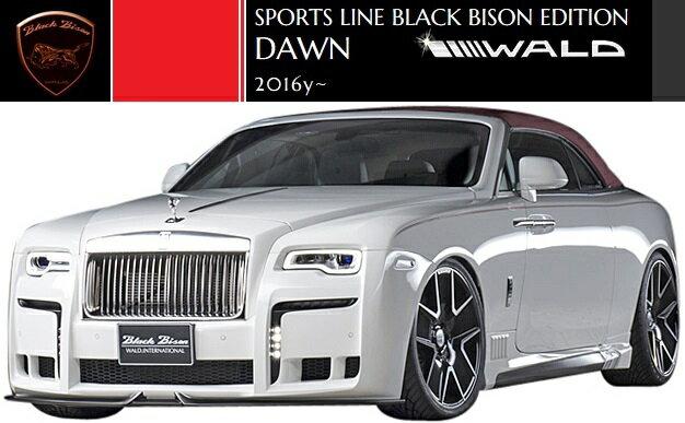 【M's】ロールスロイス ドーン(2016y-)WALD Black Bison エアロ 3点キット(F+S+R)//HYBRID製 未塗装 ヴァルド バルド ブラックバイソン ROLLS-ROYCE DAWN フルエアロ KIT フルキット