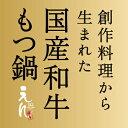 【ランキング1位獲得】【1日限定30セット】著名人ご用達!博多 創作料理 えん から生まれた国産和牛