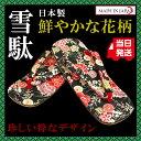 【あす楽・送料無料】日本製 おしゃれな和風花柄 百花繚乱 雪...