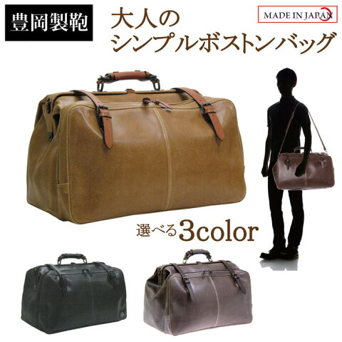 1484【送料無料】豊岡製鞄(木和田)日本製 レトロOPダレスボストンバッグ 選べる3色(ブラック、チョコ、キャメル)日本製 手作り メンズ レディース 男性 女性 ビジネス ギフト 就職 転職 退職 父の日