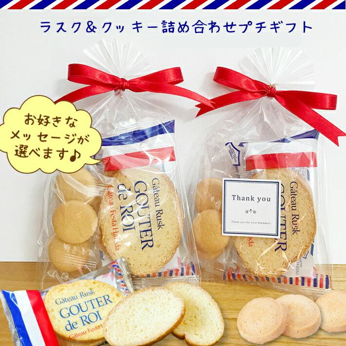 可愛いおしゃれなプチギフトガトーフェスタハラダラスク&ジャムサンドクッキー詰め合わせ選べるメッセージ