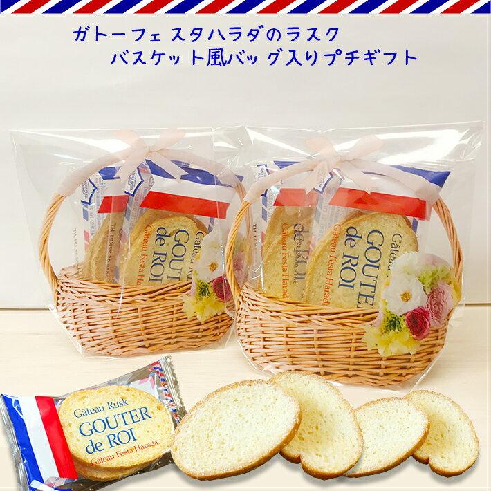 可愛いおしゃれなバスケットバッグ入りプチギフトガトーフェスタハラダラスク詰め合わせお菓子焼き菓子洋菓
