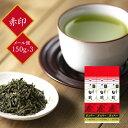 茶三代一 お茶 茎茶煎茶 八雲白折 赤印 150g×3本 ご自宅用「メール便 送料無料」