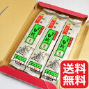 【送料無料】 茶三代一 八雲白折 銀印 150g × 3本 ...