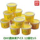 【送料込】 OH!濃抹茶アイス 12個入り 【包装・のし不可】 お茶 日本茶 抹茶 アイスクリーム