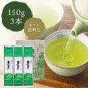 【送料込み】千茶荘 新茶抹茶入り 玉真 150g×3本 「お茶 ギフト」(平ケース入り)(ウ-35)