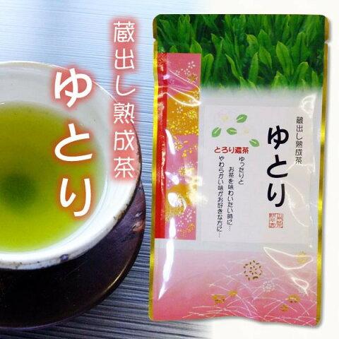 【茶 日本茶】 桃翆園 蔵出し熟成茶 ゆとり 80g 【茶 お茶 日本茶 国産 種類豊富 お試し ギフト】【RCP】