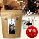 【茶 コーヒー】 桃翆園 オーガニックコーヒー 200g 【自家焙煎コーヒー】【茶 お茶 珈琲 国産