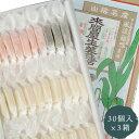 生姜糖 国産 島根 出西生姜 ひとくち生姜糖 3色セット 30個箱入り×3個セット來間屋生姜糖本舗