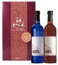 島根ワイナリー 島根ワイン詰め合わせ MARIE 白・赤 2本組ギフト(SW-K4)