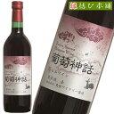 【送料無料】島根ワイナリー 赤ワイン 葡萄神話 赤 720ml×6本