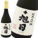 きれいにふくらむ米の味わい旭日酒造純米大吟醸 十旭日(じゅうじあさひ) 720ml箱入り
