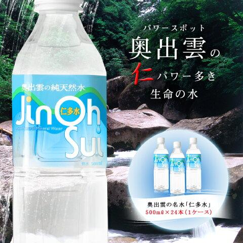 【送料込み】パワースポット奥出雲からの贈り物 仁多水(ジンオオスイ) 500ml × 24本