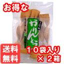【送料無料 同梱不可】 硬〜いかりんとう! 三栄油菓 手造りかりんとう 10袋 × 2箱
