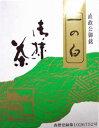 【茶 日本茶】 中村茶舗 初代松江藩主松平直政公御名 薄茶 一の白 30g 【RCP】