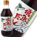 海士物産の調味料 飛魚だし(あごだし) 500ml×2本 (出汁 めんつゆ)