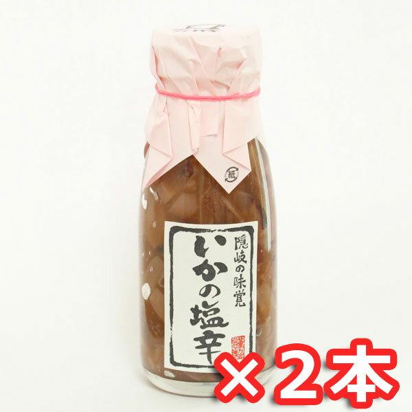 海士物産 いかの塩辛 180g × 2本 【烏賊 しおから 隠岐 島根 肴】