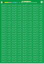 【送料無料】丈夫で目にも優しい「お名前シール Aシリーズ グリーン」同じサイズ100枚 今すぐ間に合う ネームシール お名前シール ..